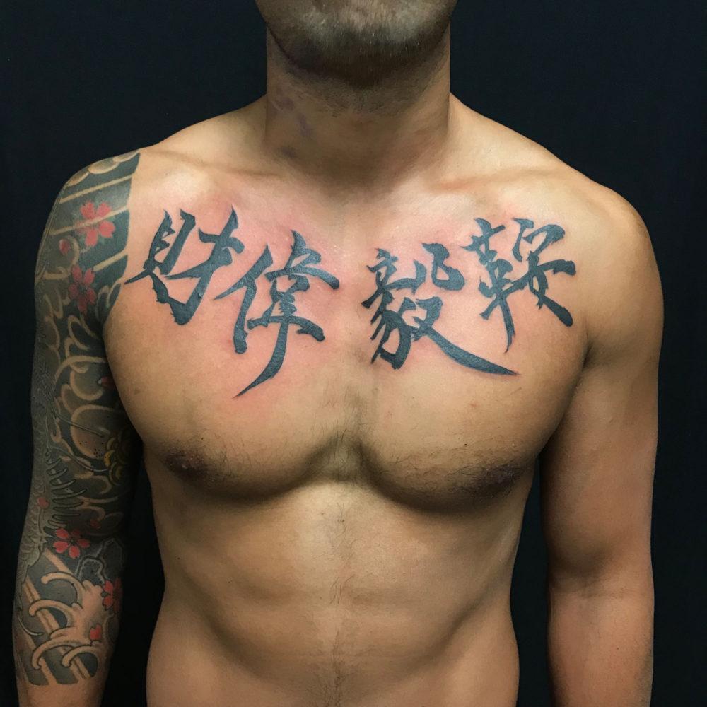 Chest Kanji Tattoo